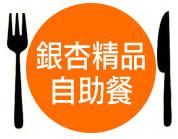銀杏精品自助餐